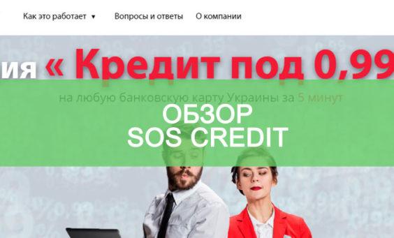 SOS credit отзывы